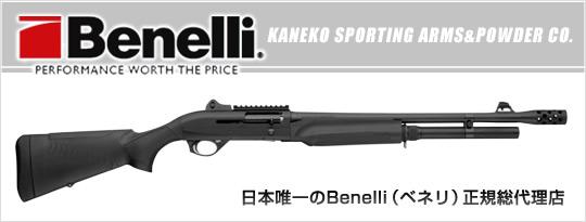 日本唯一のBenelli(ベネリ)正規総代理店